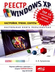 Литература Реестр Windows XP