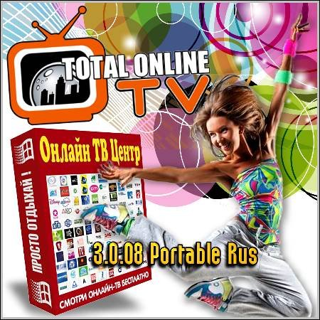 Программа Total Online TV 3.0.08 Portable Rus