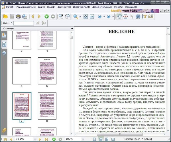 crop pdf file foxit reader